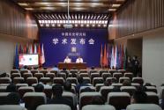 """""""中国边疆研究70年""""发布会在京举办"""