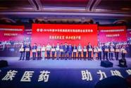 寿仙谷药业荣登2018年度中华民族医药百强品牌企业榜