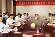 《三分排列3—极速五分排列3》与沭阳县桑墟镇党建共建签约仪式顺利举行