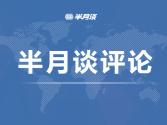 北京pc28开奖结果评论:反思李心草案件:对女性安全问题要高度关注,及时回应