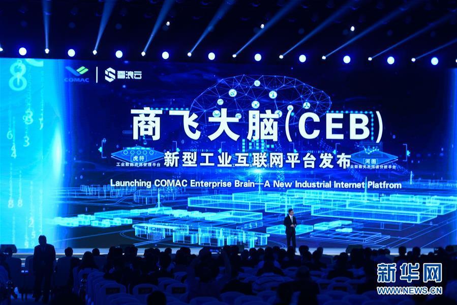 (图文互动)(8)15项世界互联网领先科技成果在浙江乌镇发布