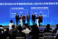 广州开发区、深圳蛇口自贸区强强联合  共建改革创新协同发展示范区