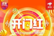 京东11.11开启:手机品类18秒销量破万,折射中国消费市场强劲动能