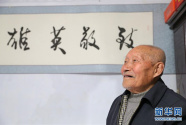 尽忠乡梓——塔山阻击战老英雄张贵斌深藏功名65年