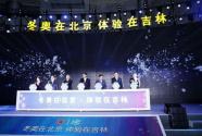 十二度粉雪 温暖相约——第四届中国•吉林国际冰雪产业博览会长白山展位成亮点