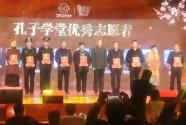 济南监狱在2019孔子学堂年会上荣获两项奖项
