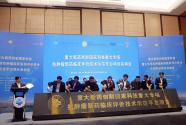 福建省首个抗肿瘤新药临床评价技术示范性平台项目启动