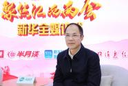 """努力办好人民满意的教育——肖志华做客""""新华全媒访谈"""""""