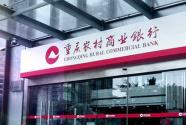 重慶農商行:讓黨旗高高飄揚在防疫斗爭第一線