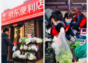 """实体零售企业复工难?京东携实体店掀起""""线上复工""""潮"""