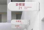 日本织密医患关系和谐网