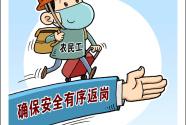 """新华网评:复工复产需打破农民工返岗""""梗阻"""""""