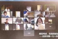 """北京""""居家高考统测"""" 考出一场全民战""""疫"""""""