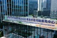 """自贸区南京片区发出首张""""告知承诺制""""施工许可证实现拿地即开工"""