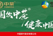 國飲中茶 健康中國