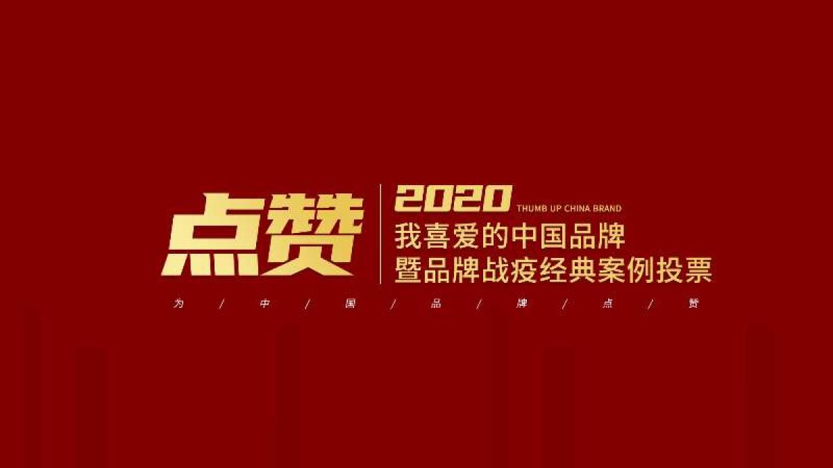 點贊2020我喜愛的中國品牌暨品牌戰役經典案例投票