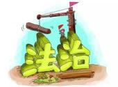 堅持法治國家、法治政府、法治社會一體建設