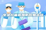 凝聚起決戰決勝的中國信心——從打贏疫情防控阻擊戰看全國兩會召開