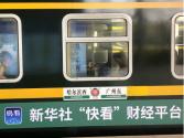 """新华社""""快看""""号普铁专列发车"""
