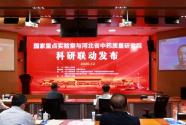 新时代中医药产业创新发展报告会在安国举行