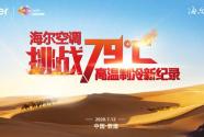 没有一台空调在沙漠吹凉风?海尔56℃除菌空调不信,看挑战!