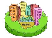 我国提速发力新型城镇化建设 各地项目库浮出水面