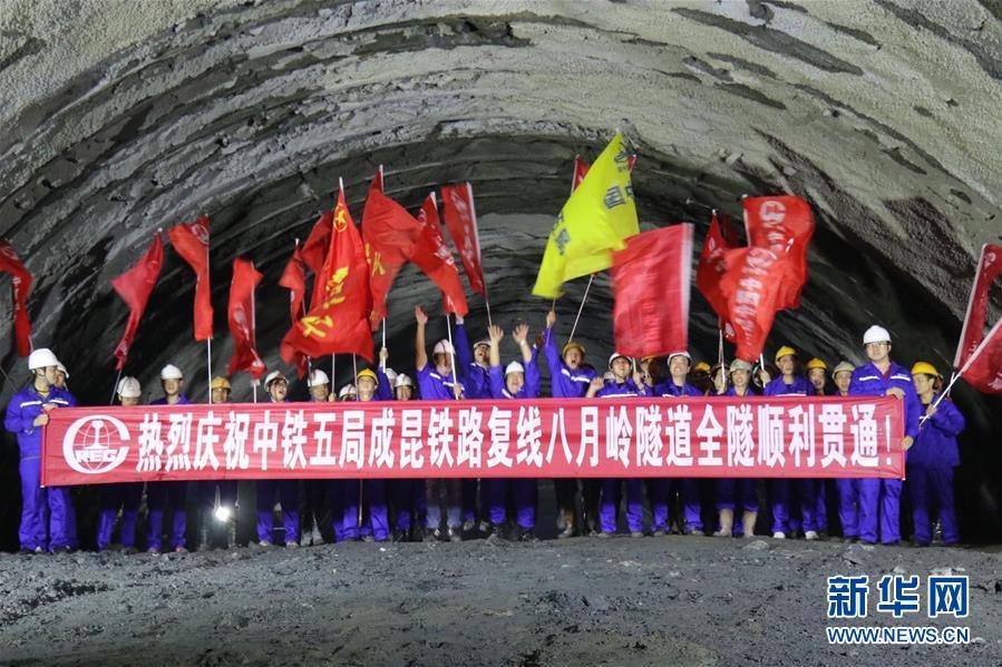 (圖文互動)(1)新成昆鐵路八月嶺隧道貫通