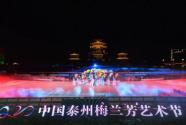 """缤纷""""艺""""彩梅兰芳艺术节开幕式在江苏泰州举行"""