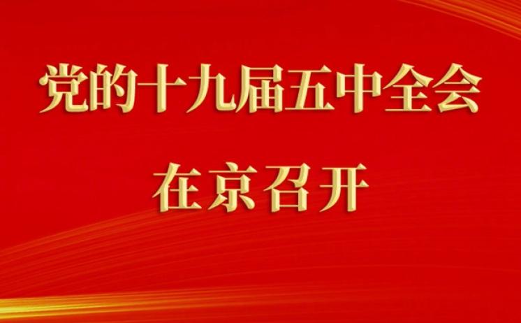 党的十九届五中全会在京召开