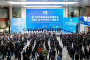 第二届中韩贸易投资博览会开幕