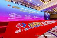 第二十三届京港会盛大开幕,多个投资项目落地朝阳