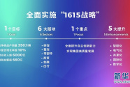 """2020廣州車展丨廣汽埃安品牌獨立 廣汽這場發布會亮出""""硬核""""操作"""