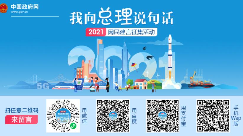 """2021""""我向总理说句话""""网民建言活动开始"""