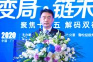 """""""新變局 鏈未來""""論壇在廣州舉行 聚焦產業鏈供應鏈安全"""