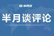 """太极拳申遗成功!冷思考:中国仍需""""大武德"""""""
