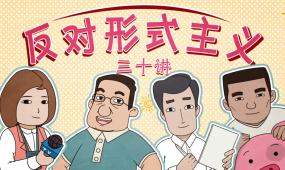 """第21讲:""""花上八毛钱,折腾你一年"""":诬告成本低,一告事就""""黄""""?"""