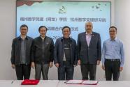 数字党建的探索有了大平台——福州与杭州两家数字党建机构正式牵手