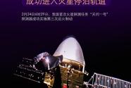 """""""天問一號""""探測器成功實施近火制動 進入火星停泊軌道"""