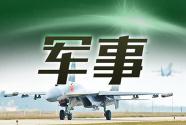 軍事專家:中國國防費合理適度真實透明