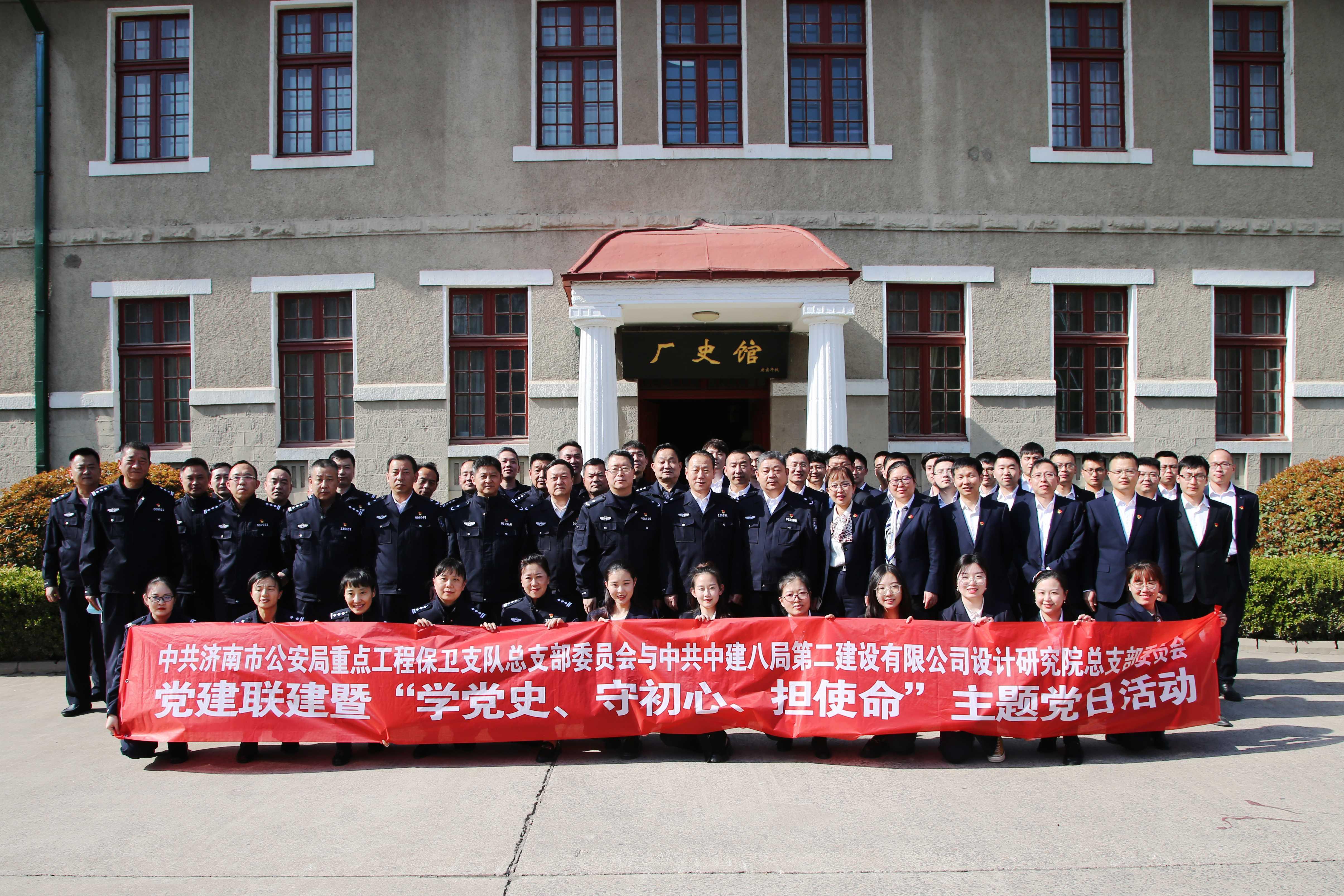 """共学党史!济南公安重保支队、中建八二一起走进""""红色大厂"""""""