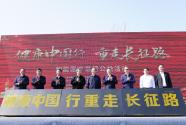 中國宋慶齡基金會智能醫療基層公益活動在于都開啟