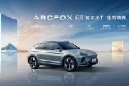 上海車展開幕在即,北汽集團這場營銷有新意