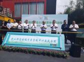 倡導新時尚 重慶兩江新區首個垃圾分類宣教中心投用