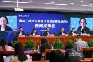 重慶首家!重慶三峽銀行正式簽署聯合國《負責任銀行原則》
