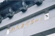 從新民學會看中國共產黨人的初心和使命