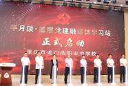 做示范、樹樣板,推動西南地區時政學習新發展——半月談基層黨建融媒體學習站(龍門浩站)啟動儀式在重慶舉行