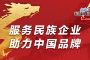 2021中国(东阳)竹工艺产业发展大会在浙江东阳召开
