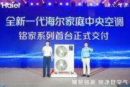 """全新一代海爾家庭中央空調:開啟行業""""共時""""消費新時代"""