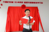 大柵欄街道半月談基層黨建融媒體學習站·智云健康服務站落成儀式在京舉行