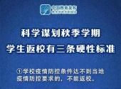 教育部:科學謀劃秋季學期學生返校有3條硬性標準